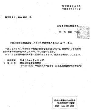 Fukaiji1