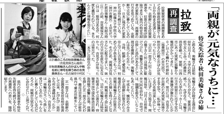 260701sankei_2