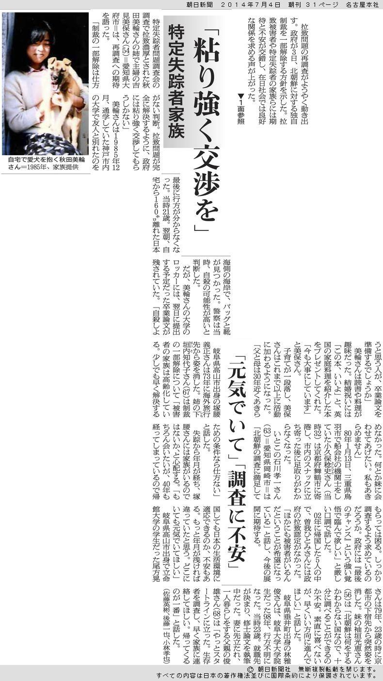 Akitamiwa